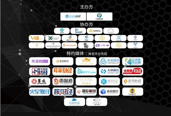 中欧区块链应用交流论坛—武汉站成功召开!