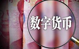 """未来的""""钱""""是代码?探究央行数字货币的发展之路"""