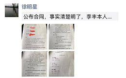 OK集团CEO徐明星发朋友圈公布与李丰所签《比特币借币协议》