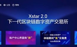 "Xstar.io""交易挖矿奖励+分红""模式,为用户释放成长红利"
