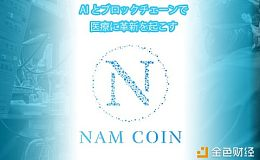 融资超30亿日元,日本区块链医疗项目NAM结合人工智能颠覆日本医疗体系