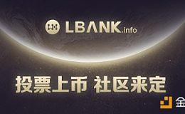 【重磅】社区为王?LBank开启投票上币!