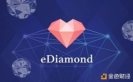 世界杯防分手新礼物:数字钻石eDiamond