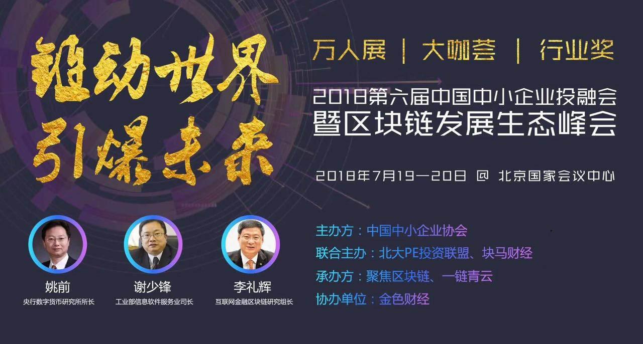 """""""链动世界·引爆未来""""——2018区块链生态发展峰会将于7月中旬举办"""