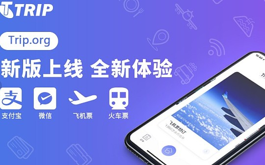 Trip.org新版2.0震撼上线,预订酒店、机票、火车票返10%Token