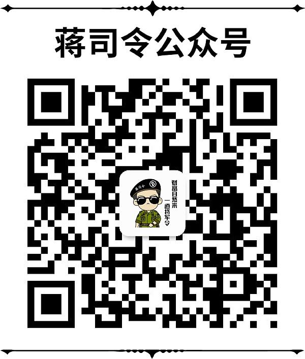 蒋司令币圈链圈矿圈