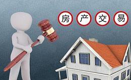 区块链+房地产有效解决房产交易5大痛点