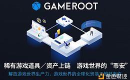 获千万美元投资,Game Root(GR)将打造全球首个基于区块链的游戏道具资产交易平台