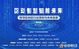 """区动智慧,链接未来-""""探寻区块链行业落地与未来发展""""(青岛站)"""