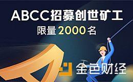 ABCC招募创世矿工,获利3倍?10倍?50倍?