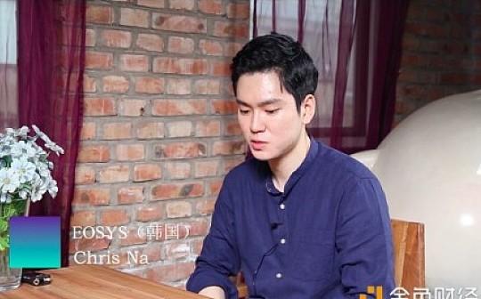 韩国EOS交易量占全世界的34% EOSYS Chris Na 欧链·宁话区块链 EOS超级节点访谈【视频】