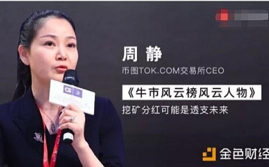 交易所女CEO周静:数字资产交易所的未来趋势