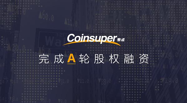 香港本土交易所Coinsuper(币成)完成A轮股权融资  募资阵容豪华大咖集结  将助力平台币稳步升值