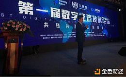 共链共赢 区块赋能 |全链盟出席第一届数字经济发展论坛