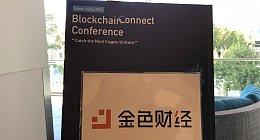 硅谷Blockchain Connect大会,金色财经现场图文直播