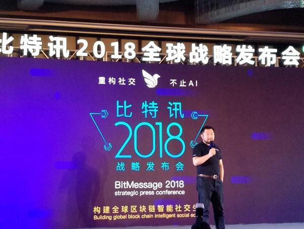 比特讯2018战略发布会于杭州盛大开启 打造区块链、社交、AI、生态综合体