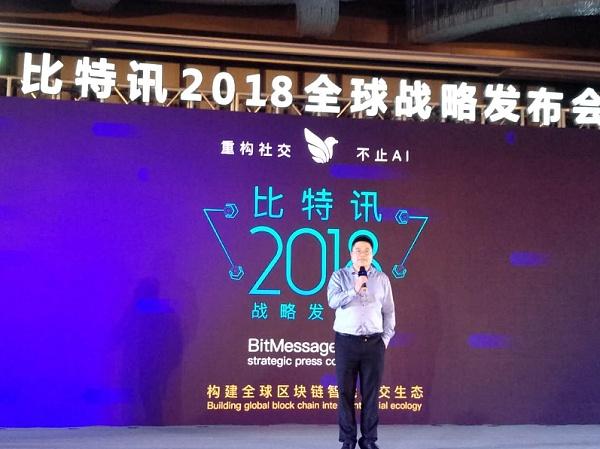 比特讯开创人及CEO李皓
