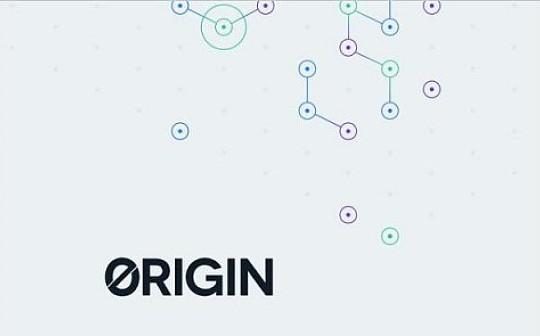 Origin Protocol:让大家疯狂寻找的,开源的共享经济平台