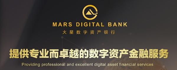 币虎基金下属火星数字资产银行与爱沙尼亚Front Capital签署战略合作协议