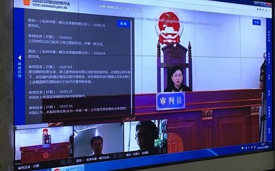 区块链电子存证受法院认可,杭州互联网法院确立对应审查方式