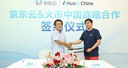 火币中国牵手京东云 联合研发区块链技术与应用
