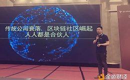 【FBank CEO王宇哲受邀参加光谷区块链暨diychina发布会并做分享】