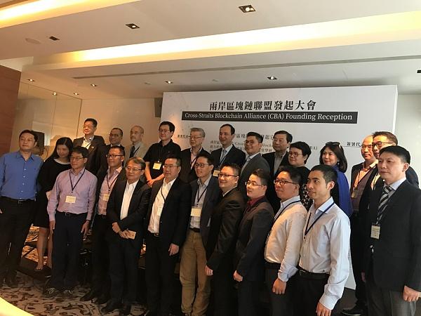 两岸区块链联盟大会在台北举办 Seele元一力推全球生态合作