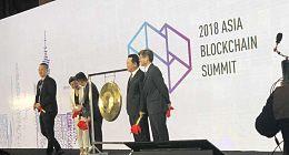 探讨挑战与机会 2018亚洲区块链峰会(ABS)现场直播