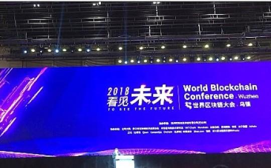 2018看见未来?几分钟了解乌镇全球区块链大会内容