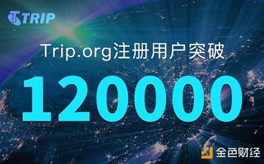 旅行区块链落地应用Trip.org注册用户突破12W