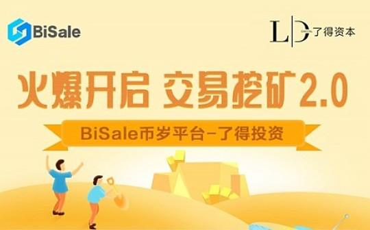 """BiSale币岁火爆开启""""交易挖矿2.0+持仓鼓励金""""新模式!"""