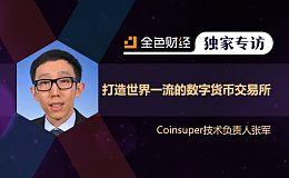 Coinsuper技术负责人张军:打造世界一流的数字货币交易所   金色财经独家专访
