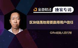 Gifto创始人田行智:区块链落地需要赢得用户信任 | 金色财经独家专访