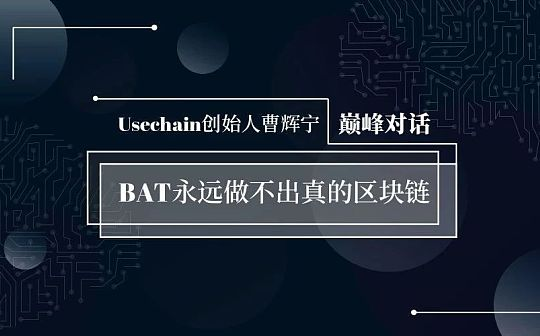 曹辉宁:BAT永远做不出真的区块链