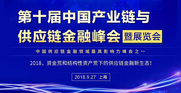 第十届中国产业链与供应链金融峰会(暨展览会)