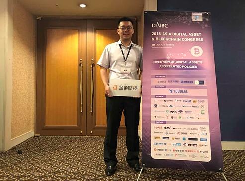 为期两天的2018亚洲数字资产及区块链峰会圆满落幕
