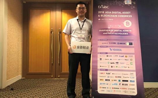 2018亚洲数字资产及区块链峰会在东京圆满落幕