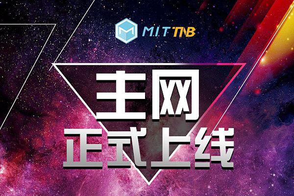 M.I.T主网上线引发全球热议