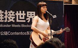 数字内容公链Contentos亮相日本东京 将用区块链重新定义内容价值