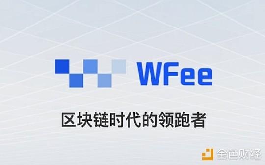 WFee回购计划公告