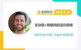 区块链+物联网的逆向思维 | 金色财经专访DEFchain CEO