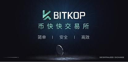 Qtum 量子链携手 Bitkop 币快快见证世界杯技术巅峰对决!