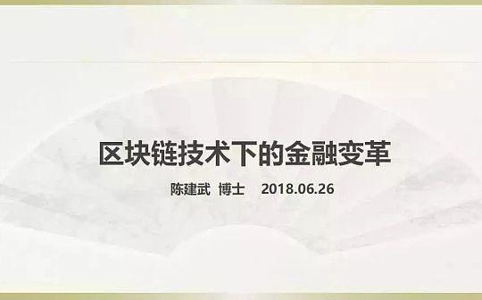 陈建武教授:区块链技术下的金融变革