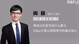 EKT CEO周迅:单纯讨论发币没什么意义 DApp才是公链竞争中的真正核心