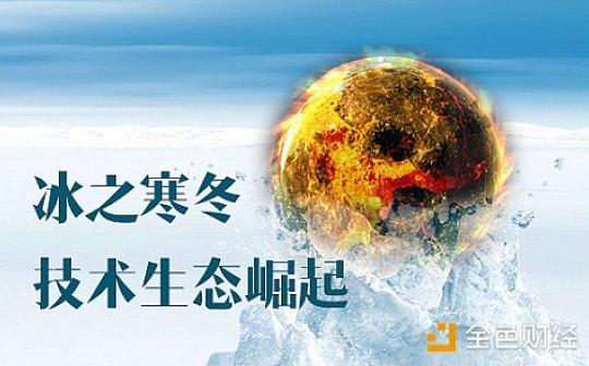 极部落:冰之寒冬,技术生态崛起
