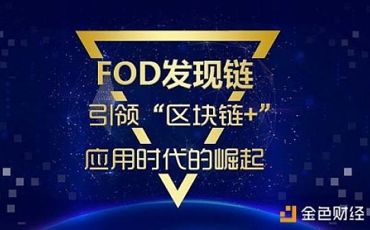 """FOD发现链,引领""""区块链+""""应用时代的崛起"""