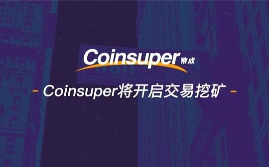 Coinsuper即将上线平台币  开启交易挖矿模式