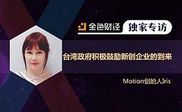 Motion创始人Iris:台湾当局积极鼓励新创企业的到来 | 金色财经独家专访