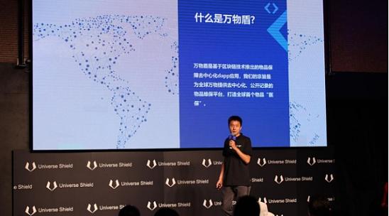 守护万家·互链万物:万物盾全球生态发布会在京召开