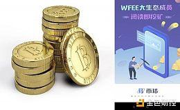 WFEE推出阅读挖矿——让你边学习边赚钱!